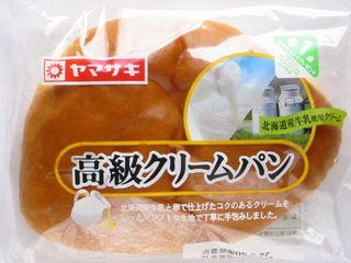 ヤマザキ--高級クリームパン。