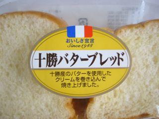 ヤマザキ--おいしさ宣言 十勝バターブレッド。