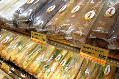 """""""2008年4月26日~""""のっぽパン""""、復活の日。"""