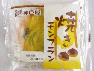 神戸屋--焼きモンブラン。