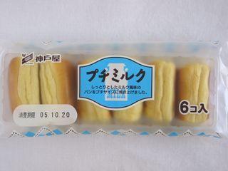 神戸屋--プチミルク。