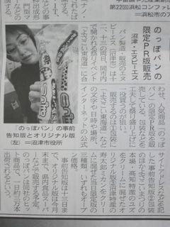 11/04の静岡新聞。