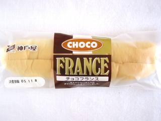 神戸屋--チョコフランス。