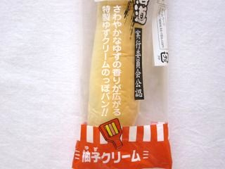 のっぽパン--柚子(11月限定)。