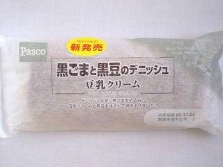 Pasco--黒ごまと黒豆のデニッシュ 豆乳クリーム。