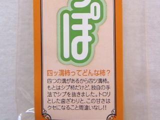 のっぽパン--四ツ溝柿のっぽ(長泉町産業祭限定)。