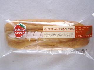 ファミリーマート--ホイップクリームサンド(いちご)(こだわりパン工房)。