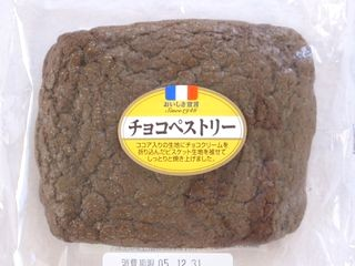 ヤマザキ--おいしさ宣言 チョコペストリー。