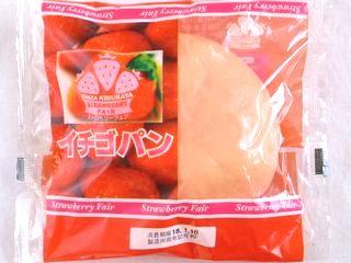 木村屋--イチゴパン。