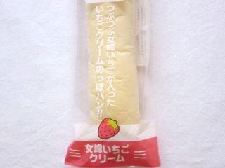 のっぽパン--女峰いちごクリーム(初春限定)。