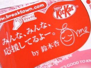 Nestle--キットカット さくら風味。