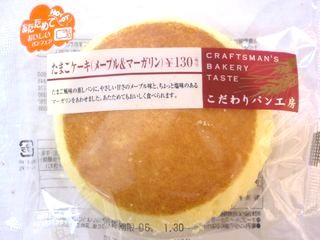 ファミリーマート--たまごケーキ(メープル&マーガリン)(こだわりパン工房)。