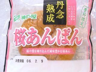 神戸屋--桜あんぱん(丹念熟成)。