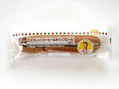ローソン--エスプレッソコーヒー&ホイップロール~とっておき宣言・山崎製~。
