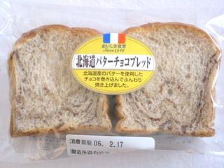 ヤマザキ--北海道バターチョコブレッド(おいしさ宣言)。