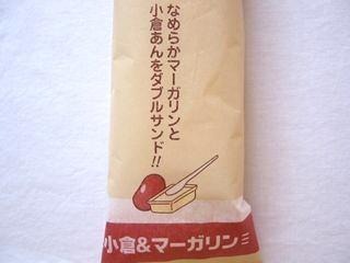 のっぽパン--小倉&マーガリン(ローソン:02/28まで限定)。