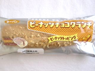 第一パン--ピーナッツチョコクランチ(ピーナッツトッピング)。