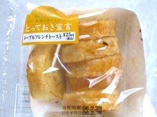 ローソン--メープルフレンチトースト(とっておき宣言)。