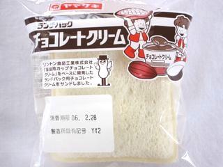 ヤマザキ--ランチパック チョコレートクリーム。
