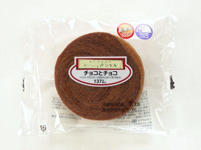 サークルKサンクス--チョコとチョコ~まごころ仕込み おいしいパン生活・山崎製~。