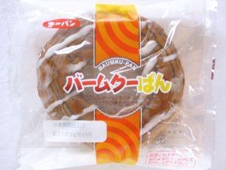 第一パン--バームクーぱん。