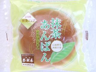 木村屋--抹茶あんぱん。