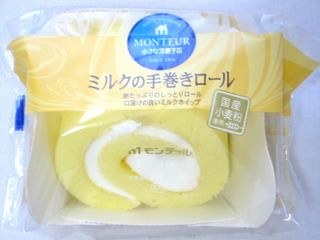 モンテール--ミルクの手巻きロール。