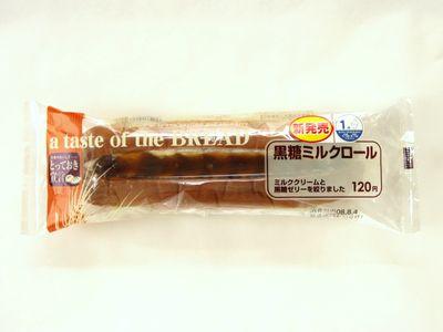 ローソン--黒糖ミルクロール~とっておき宣言・山崎製~。