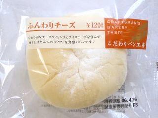 ファミリーマート--ふんわりチーズ(こだわりパン工房・敷島製パン)。