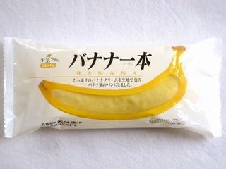 フジパン--バナナ一本。