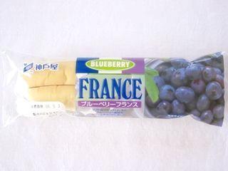 神戸屋--ブルーベリーフランス。