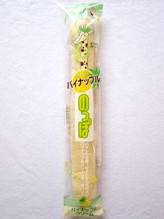 のっぽパン--パイナップル(5月発売・今夏限定)。