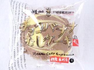 木村屋--チョコバナナむしケーキ。