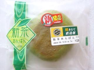 セブンイレブン--新茶あんぱん(焼きたて直送便・プライムベーカリー)。