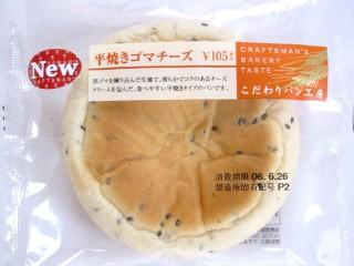ファミリーマート--平焼きゴマチーズ(こだわりパン工房・敷島製パン)。