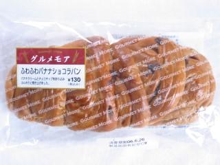 デイリーヤマザキ--ふわふわバナナショコラパン(グルメモア)。