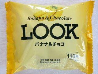 ファミリーマート--LOOK バナナ&チョコ(敷島製パン)。