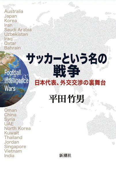 『サッカーという名の戦争』カバー