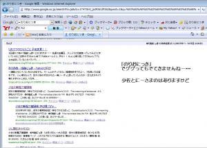 のりおにっき検索gg