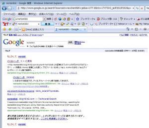 のりおにっき検索ggE