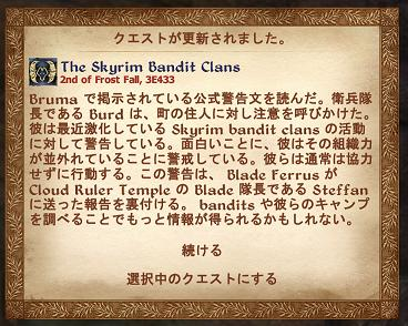 skyrim_bandit_1.jpg