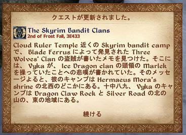 skyrim_bandit_3.jpg