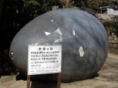 筑波山神社宇宙の卵