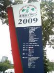 20090830120944
