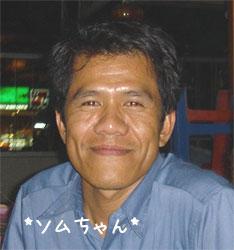 20080115somu-chan1.jpg