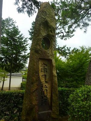 京都ソウコク寺027.JPG宋旦