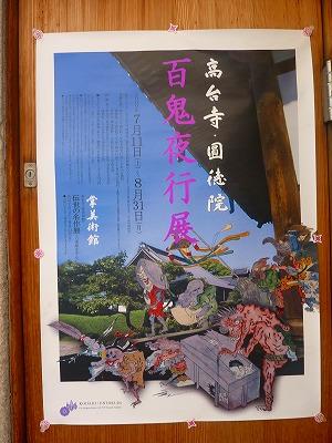 京都祇園四条080