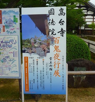 京都祇園四条089
