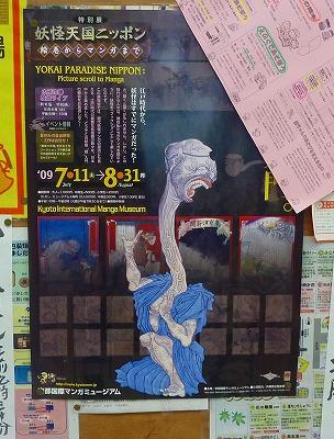 京都youkaikai013.JPG掲示板