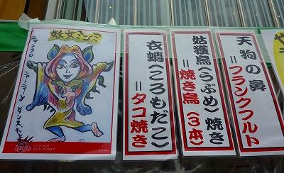 京都妖怪異界ツアー009.JPG妖怪天国ニッポン展